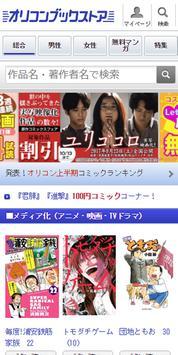 無料マンガ・試読みマンガ・電子書籍|オリコンブックストア poster