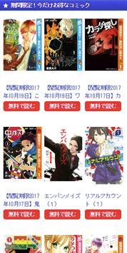 無料マンガ・試読みマンガ・電子書籍|オリコンブックストア apk screenshot