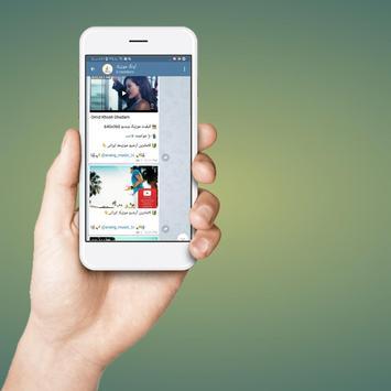 تلگرام موزیک فارسی poster