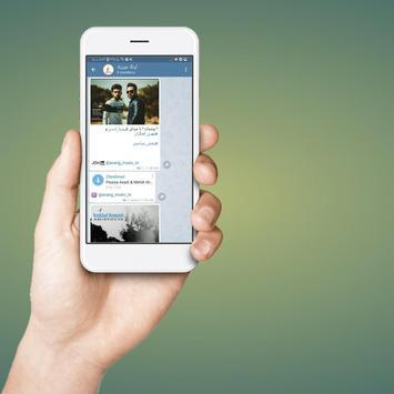 تلگرام موزیک فارسی screenshot 2