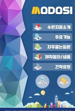 수원홈페이지제작 - 쇼핑몰제작 기업홈페이지제작 웹에이전시 바이럴광고 인스타그램광고 poster