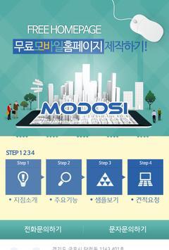군포홈페이지제작-무료홈페이지 웹사이트제작 쇼핑몰홍보 브랜드마케팅 인터넷마케팅 모바일광고 poster