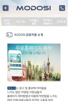 군포홈페이지제작-무료홈페이지 웹사이트제작 쇼핑몰홍보 브랜드마케팅 인터넷마케팅 모바일광고 apk screenshot
