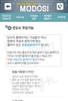 안성홈페이지제작-홈페이지제작비용 모바일홈페이지제작 반응형웹 온라인광고대행 바이럴광고대행사 apk screenshot