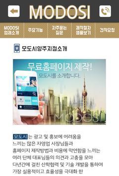 양주홈페이지제작-웹사이트제작 반응형홈페이지제작업체 인스타그램광고 온라인마케팅대행사 apk screenshot