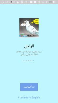الزاجل poster