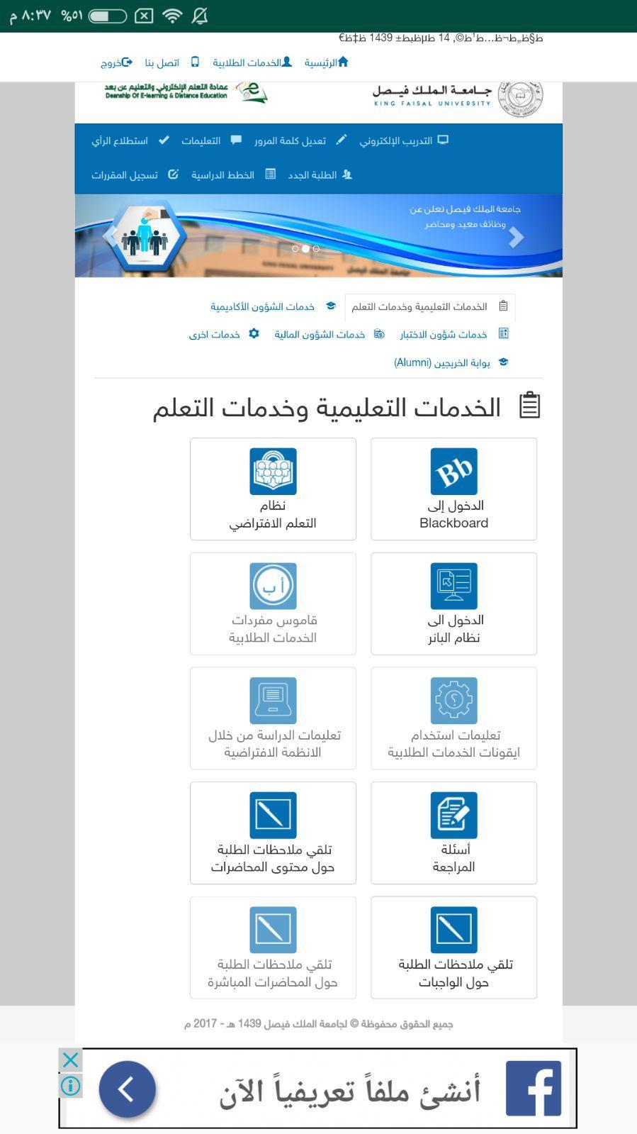 الخدمات الطلابية لطلاب جامعة الملك فيصل For Android Apk Download