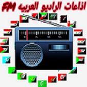 محطات الراديو العربيه FM icon