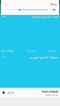 محطات الراديو العربيه FM apk screenshot