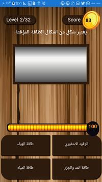عطاالله لتعليم تاسع تكنولوجيا apk screenshot