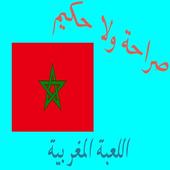 صراحة ولا حكيم لعبة مغربية icon