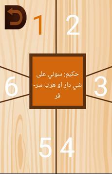 صراحة ولا حكيم لعبة مغربية screenshot 3