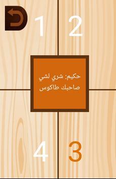 صراحة ولا حكيم لعبة مغربية poster