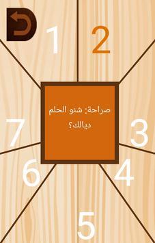صراحة ولا حكيم لعبة مغربية screenshot 1