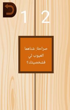 صراحة ولا حكيم لعبة مغربية screenshot 4