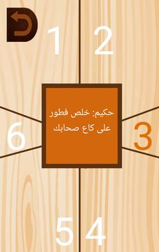 صراحة ولا حكيم لعبة مغربية screenshot 5