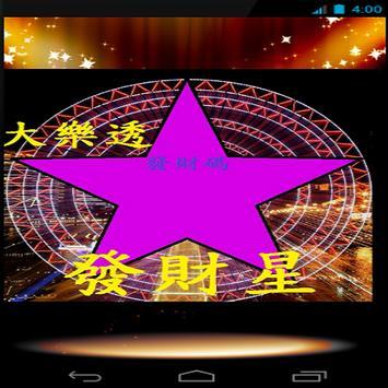 大樂透發財星 screenshot 3