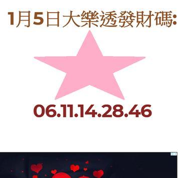 大樂透發財星 screenshot 2