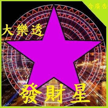 大樂透發財星 screenshot 8
