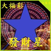 大福彩發財星 icon