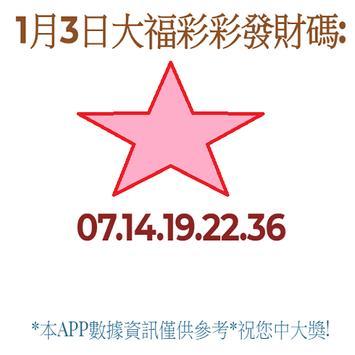 大福彩發財星 screenshot 3