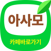 아사모 카페 바로가기 - 아이폰, 아이폰8 /8+ , 아이폰X, 아이패드, 애플워치3 icon