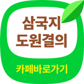 삼국지 도원결의 바로가기 - 삼도카페 유비, 관우, 장비, 조조 icon