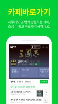 삼국지 도원결의 바로가기 - 삼도카페 유비, 관우, 장비, 조조 poster