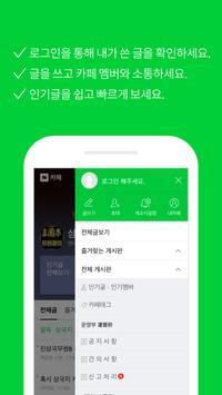삼국지 도원결의 바로가기 - 삼도카페 유비, 관우, 장비, 조조 screenshot 1