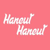 속옷쇼핑몰 하늘하늘 - 가장 아름다운 여성속옷,란제리,비키니,래시가드 등 언더웨어 icon