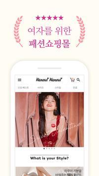 속옷쇼핑몰 하늘하늘 - 가장 아름다운 여성속옷,란제리,비키니,래시가드 등 언더웨어 poster