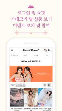 속옷쇼핑몰 하늘하늘 - 가장 아름다운 여성속옷,란제리,비키니,래시가드 등 언더웨어 screenshot 2