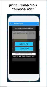 וויסמארט-קארד screenshot 1