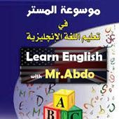 موسوعة المستر لتعلم الإنجليزية icon