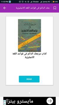 موسوعة المستر لتعلم الإنجليزية screenshot 3