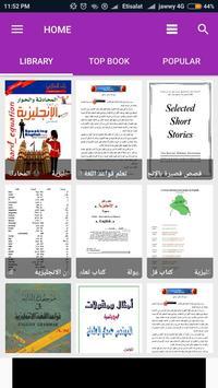موسوعة المستر لتعلم الإنجليزية poster