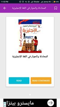 موسوعة المستر لتعلم الإنجليزية screenshot 2