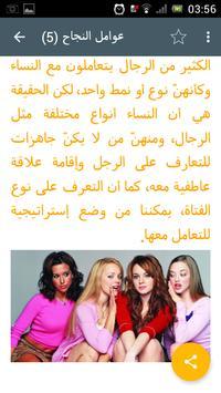 أسرار النجاح مع النساء screenshot 4