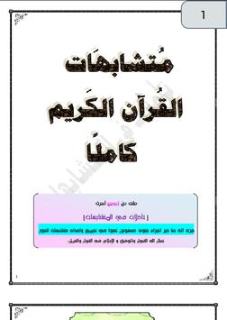 كتاب متشابهات سور القران الكريم poster