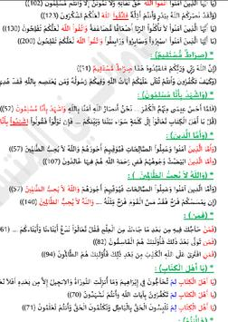 كتاب متشابهات سور القران الكريم screenshot 10