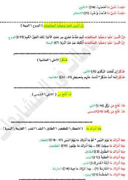 كتاب متشابهات سور القران الكريم screenshot 12