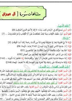 كتاب متشابهات سور القران الكريم screenshot 14