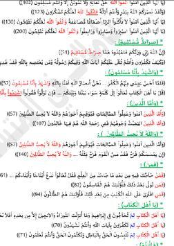 كتاب متشابهات سور القران الكريم screenshot 19