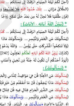 كتاب متشابهات سور القران الكريم screenshot 7
