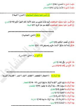 كتاب متشابهات سور القران الكريم screenshot 5