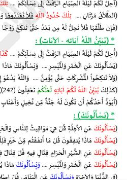 كتاب متشابهات سور القران الكريم screenshot 9