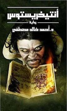 رواية أنتيخريستوس poster