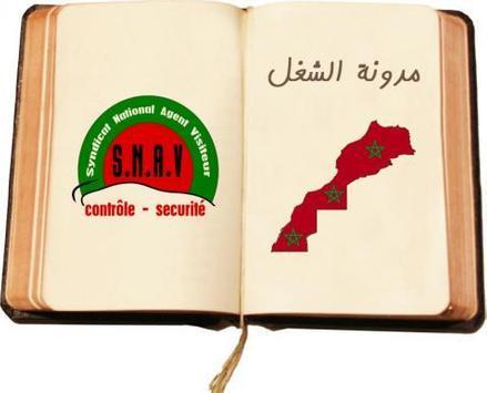 مدونة الشغل المغربية نسخة 2018 poster
