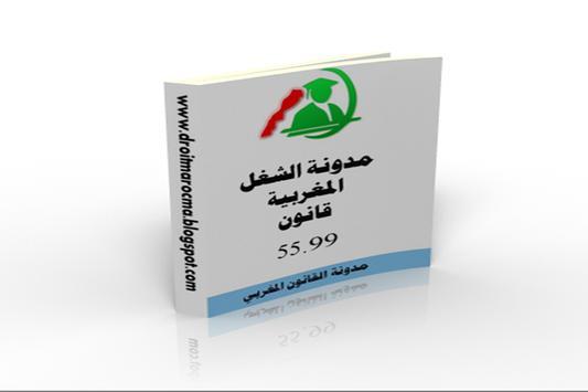 مدونة الشغل المغربية نسخة 2018 screenshot 1