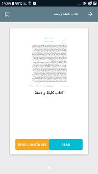 كتاب كليلة ودمنة وكتاب الحرب القدرة apk screenshot